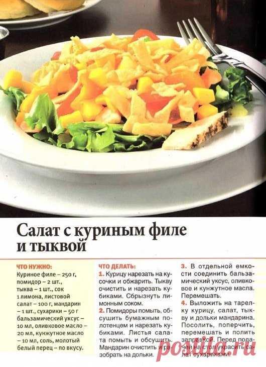Салат с куриным филе и тыквой