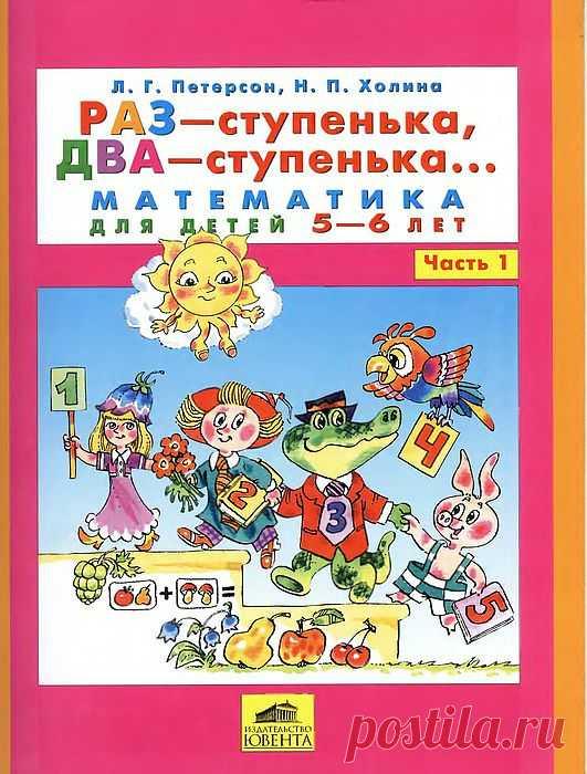 ПРОДОЛЖЕНИЕ,,,Петерсон. Раз - ступенька, два - ступенька. Математика для детей 5-6лет.