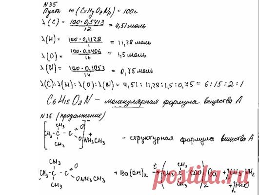 Новые вещества в 35 задаче? ЕГЭ по химии 2020   Твой репетитор по химии👋   Яндекс Дзен