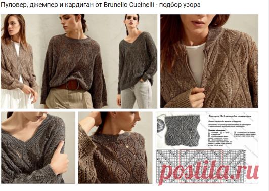 Пуловер, джемпер и кардиган от Brunello Cucinelli.. | ❖Вязание●УЮТНОЕ МЕСТО●