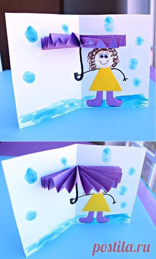 Объемный зонт для открытки