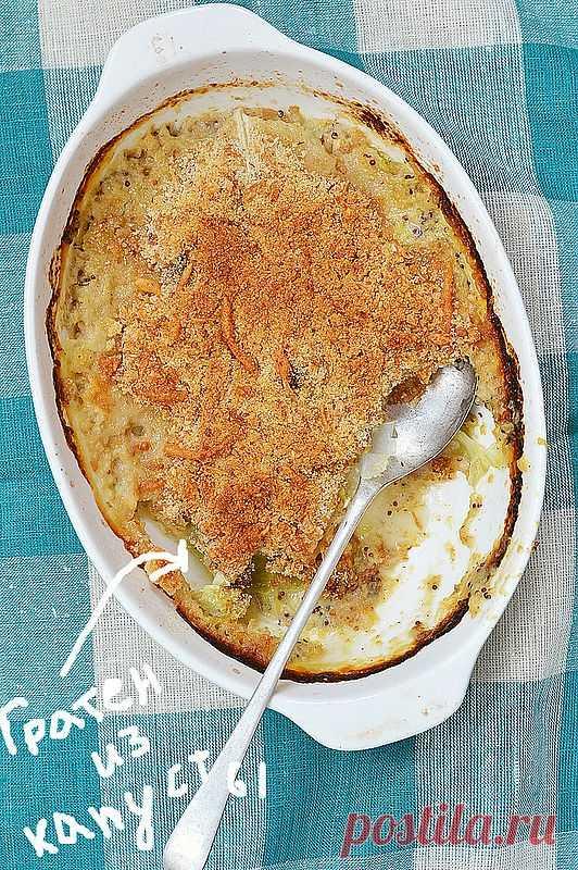 Гратен из молодой капусты! Гратен - это способ приготовления блюда с аппетитной корочкой.