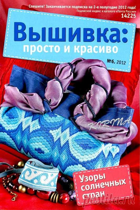 El bordado simplemente y hermosamente № 6 2012 - el Bordado (diferente) - las Revistas por la costura - el País de la costura