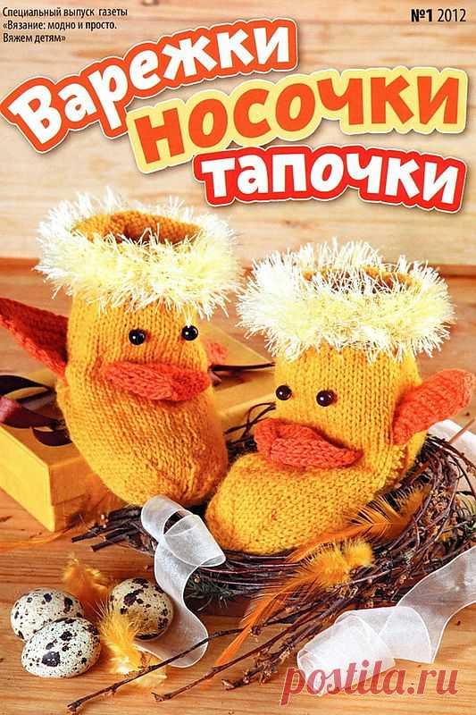 Вязание модно и просто. Вяжем детям. Спецвыпуск №1/2012 Варежки, носочки, тапочки