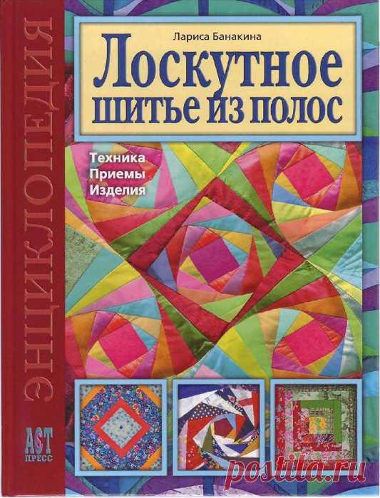 Лоскутное шитьё из полосок из серии Энциклопедия рукоделия.