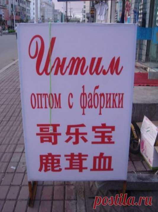 Прикольные вывески на русском в Китае :)