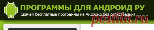 Бесплатные программы для андроид скачать бесплатно без регистрации и смс