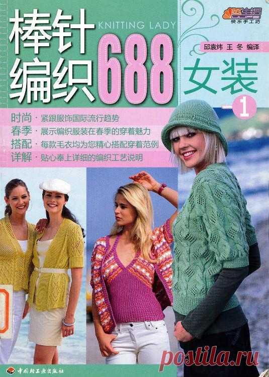 Knitting Lady 688 №1 2009
