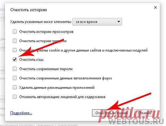 Как очистить кэш в любом виде браузера? | Бесплатные онлайн сервисы