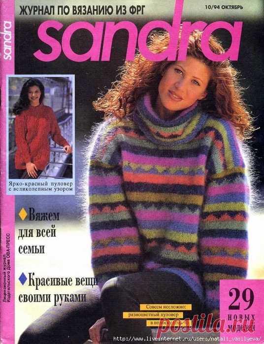 Сандра журнал по вязанию сайт