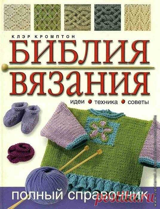 Библия вязания. Клэр Кромптон.