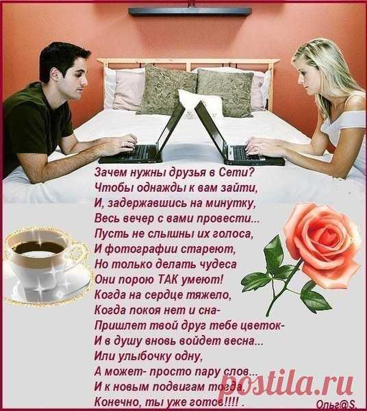 Интернет открытки со стихами