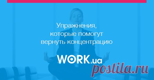 От успешных людей часто можно услышать «концентрируйтесь на главном». А как быть, когда проблема в самом процессе концентрации? Work.ua покажет выход на примерах.