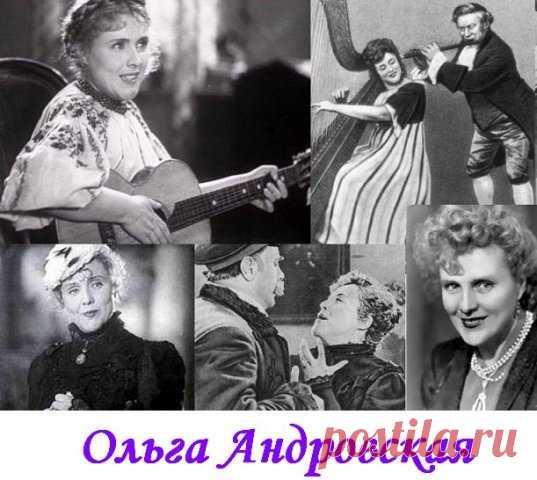 Ольга Андровская, 21 июля, 1898  • 31 марта 1975