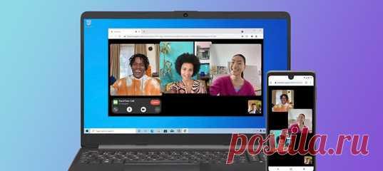 Сервис Apple становится ещё одним полноценным аналогом Zoom и Skype.