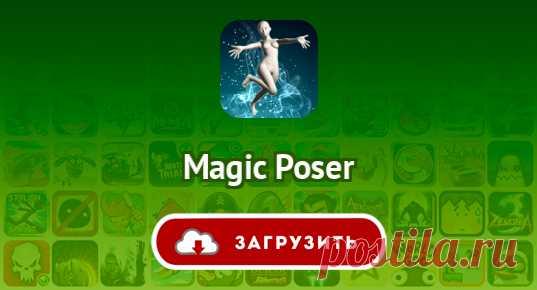 Magic Poser