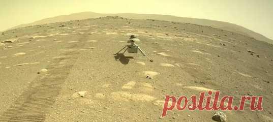Perseverance прихватил с собой на Красную планету маленького друга – сверхлегкий вертолет Ingenuity, который на днях отделился от марсохода и теперь должен пережить марсианскую ночь самостоятельно.