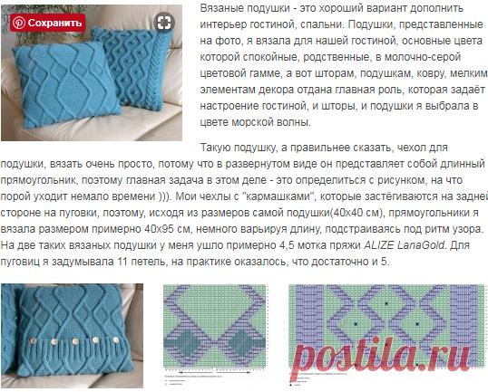 вязаные подушки схемы пледы покрывала скатерти подушки постила