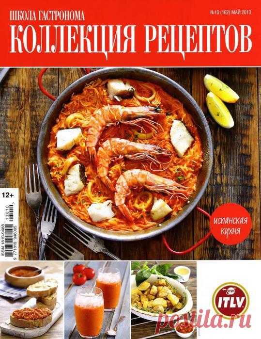 Школа гастронома. Коллекция рецептов №10/2013  Испанская кухня.