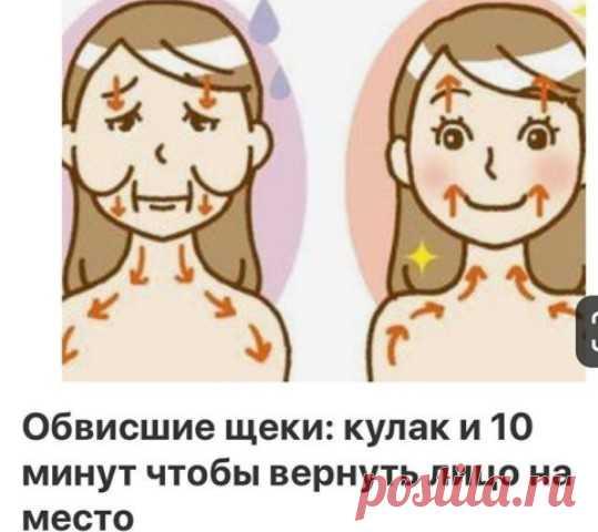 Обвисшие щеки: кулак и 10 минут чтобы вернуть лицо на место. Для того чтобы подтянуть овал и вернуть свои щеки на место, вам понадобиться кулак и всего 10 минут. За несколько недель вы сможете устранить поникшие