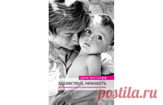 """Что почитать? """"Здравствуй, нежность""""- книга-признание единственного сына Франсуазы Саган"""