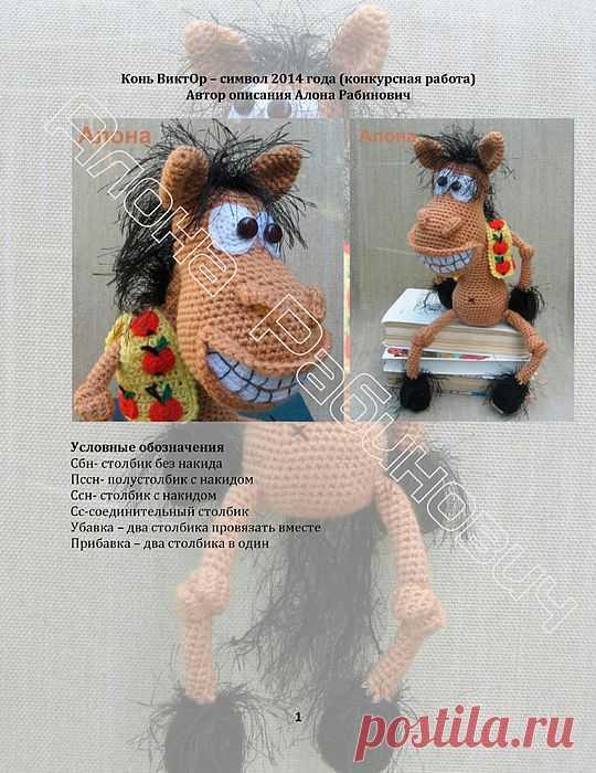 2014 год - год лошади. Свяжем лошадку?