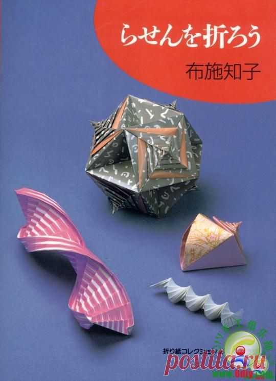 Busch Tomoko. ¡¨.¡Spirals el origami el papel del arte los materiales didácticos gráficos y el papel el arte - me enorgullezco por aquel, me enorgullezco que mí haz de mano mismo los clubs!
