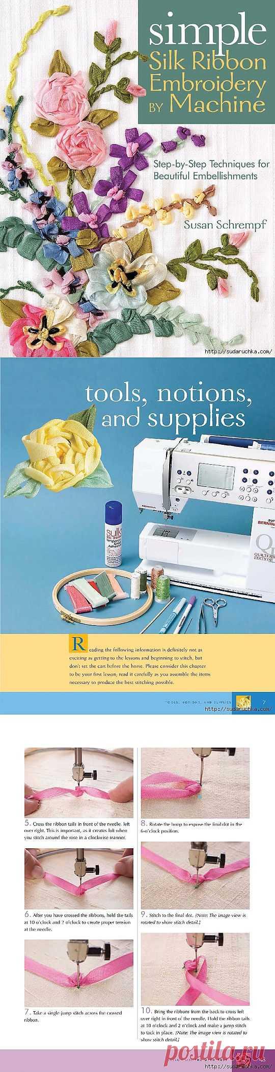 """""""Вышивка шелковыми лентами - на швейной машине"""". Книга по рукоделию.."""