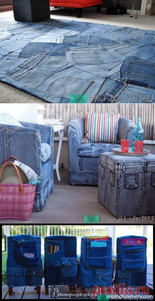 Джинсовый интерьер / Деним или куда девать старые джинсы?