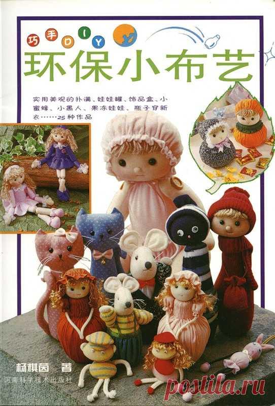 куклы | Записи в рубрике куклы | Дневник бекарчик