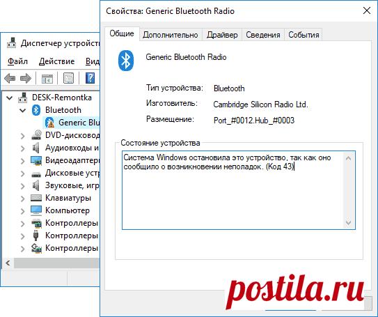 Windows остановила это устройство код 43 — как исправить ошибку | remontka.pro