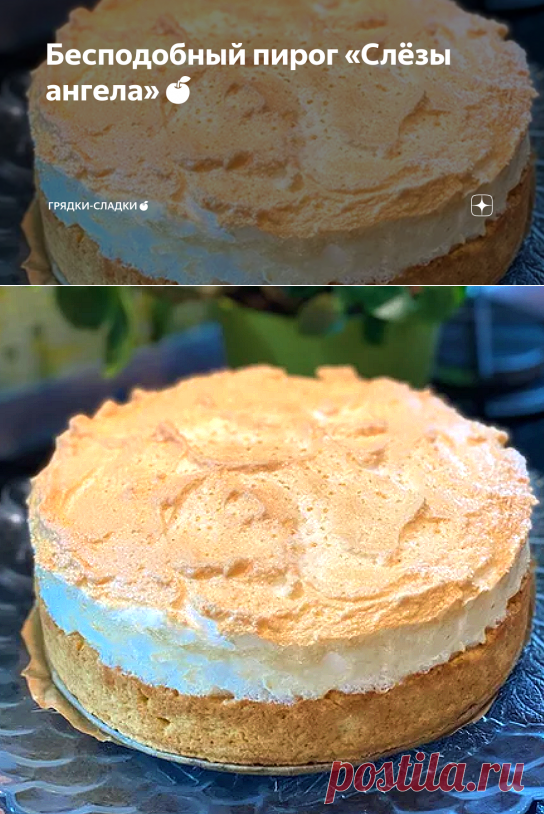 Бесподобный пирог «Слёзы ангела»🍎   Грядки-сладки🍎   Яндекс Дзен