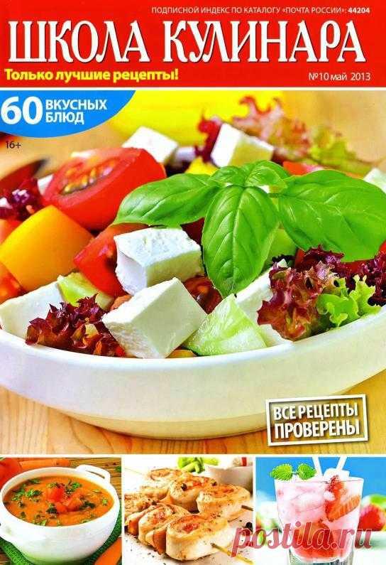 Школа кулинара №10/2013