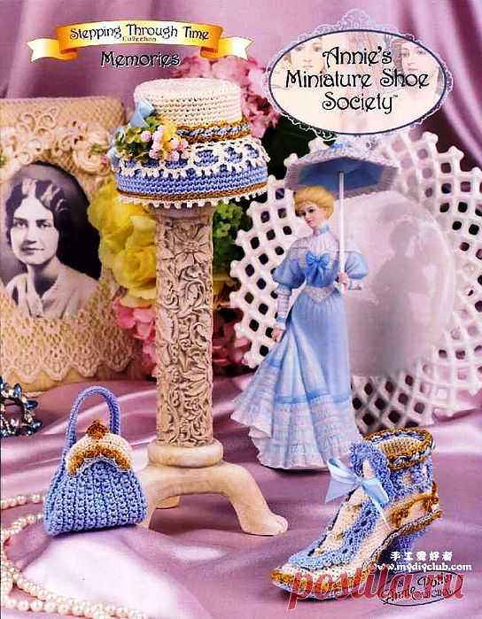 """ИЗУМИТЕЛЬНЫЕ МИНИАТЮРЫ ОТ """"ANNIES MINIATURE SHOE SOCIETY"""". Ах, эти """"Дамские штучки""""! Сумочки, шляпки, туфельки - изумительно смотрятся они на миниатюрах буклетов """"Annies Miniature Shoe Society""""! Ими можно просто любоваться, а можно попытаться сделать что - нибудь подобное самому."""