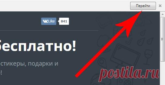 FreeStikers - бесплатные стикеры, подарки и открытки в Одноклассниках