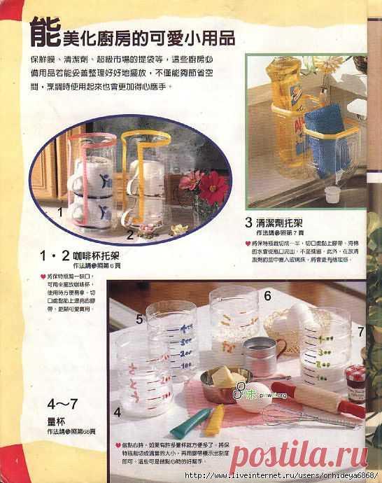 Полезные мелочи для кухни.
