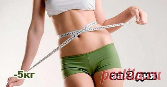 Экстремальная диета. Минус 5 кг за 3 дня!   Красота и здоровье, разное
