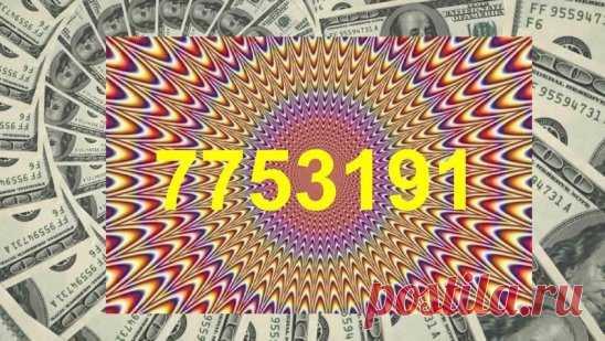 *МАНТРА БОГАТСТВА*  7753191 - это особая мантра, которая пришла к нам от тибетских монахов. Мантра помогает привлечь в жизнь деньги и другие материальные блага. Ее нужно читать в течение 7 дней по 7 раз. Произносится она так: «Семь, семь, пять, три, один, девять, один».  Также, чтобы привлечь в жизнь благосостояние, существует такой ритуал. На маленьком клочке бумаги напишите 7753191. Потом закопайте эту записку в горшок с землей, сказав 3 раза: «Земля богатствами полна, в тебе теперь моя ме