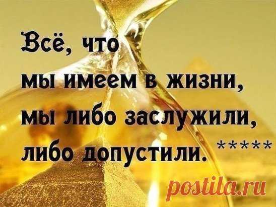 Золотые и очень мудрые слова.