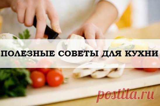 Полезные советы на кухне  1. В воду, в которой варится рис, влейте столовую ложку уксуса - и рис станет белоснежным, рассыпчатым.  2. Если добавить в сметану немного молока, она не свернётся в подливе.  3. Капусту для начинки, порубив, сначала обдайте кипятком, а затем залейте на минуту холодной водой. Хорошенько отожмите и жарьте на сковороде. Тогда капуста не потеряет цвет, не станет коричневой.  4. Щепотка соли, добавленная в кофе перед концом варки, придает напитку особый вкус и аромат.  5.