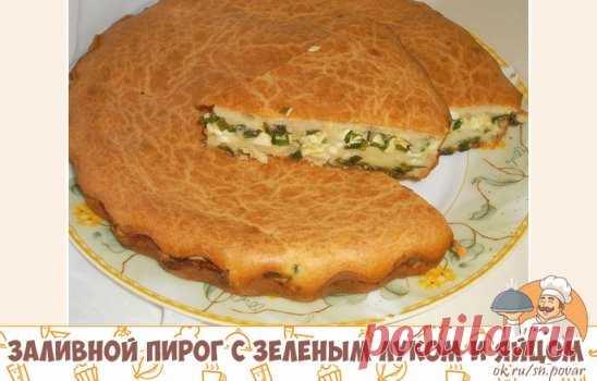 Заливной пирог с зелёным луком и яйцом Ингредиенты: Сметана — 350 г Масло сливочное — 150 г Мука — 280–300 г Яйца куриные — 6 шт. Разрыхлитель — 1,5 ч. л. Соль — 1/2 ч. л. Сахар Лук зеленый — 1 пучок Приготовление: 1. Приготовить ингредиенты для теста и начинки. Сметану в заливном тесте можно заменить кефиром или натуральным йогуртом. 2. Для начинки: сварить 4 яйца, остудить, почистить и мелко порезать. 3. Зеленый лук (его должно быть много) промыть, обсушить, мелко порезать, посолить по вку