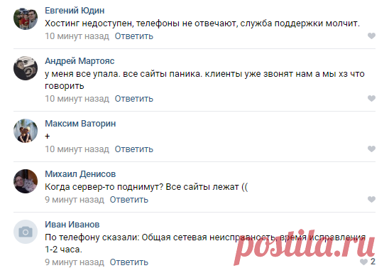 In work of a hosting of Ru-Center there was a failure