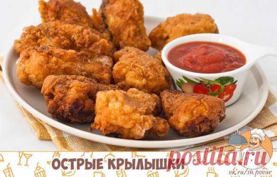 Острые крылышки Ингредиенты: 0,5 кг куриных грудок 0,2 л растительного масла 2 стакана муки 1 яйцо 0,5 стакана молока 2 ст.л. молотой сухой паприки 2 ч.л. молотого красного кайенского перца 1 ч.л. соли 1 ч.л. специй для курицы 1 зубчик чеснока Рецепт приготовления острых крылышек: Для начала в стакан блендера разбиваем яйцо, наливаем полстакана молока, 1 ч.л. соли, 1 ч.л. кайенского перца, 1 ст.л. паприки и 1 ч.л. специй для курицы. Затем все взбиваем миксером. Добавляем туда полстакана муки и