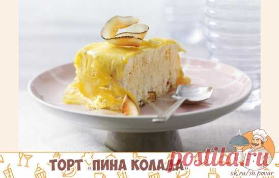 Ингредиенты для бисквита: 1 стакан муки 5 яиц 1-2 стакана сахара 1 ч.л. порошка для выпечки Ингредиенты для крема: 1 банка ананасов (сок) 2,5 пачки лимонного желе 50 гр хлопьев кокоса 1 сливочный пудинг без сахара (заварной крем) 200 гр сливочного масла Кокосовая стружка — для посыпки Рецепт приготовления торта «Пина Колада»: Сперва необходимо белки отделить от желтков. Затем нужно взбить белки с сахаром в высокие пики и аккуратно ввести желтки. Всыпаем муку с порошком и в...