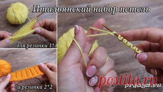 Итальянский наборный край для резинки подробнее: http://prjaga.ru/uroki-vyazaniya/uroki-vyazaniya-spicami/italyanskij-nabornyj-kraj-dlya-rezinki