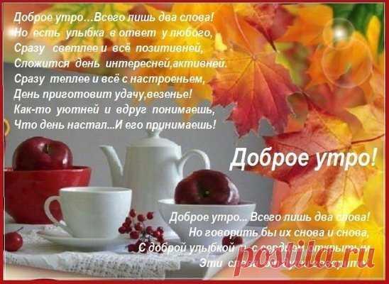 пожелание утра доброго в стихах советских поэтов становится вечным