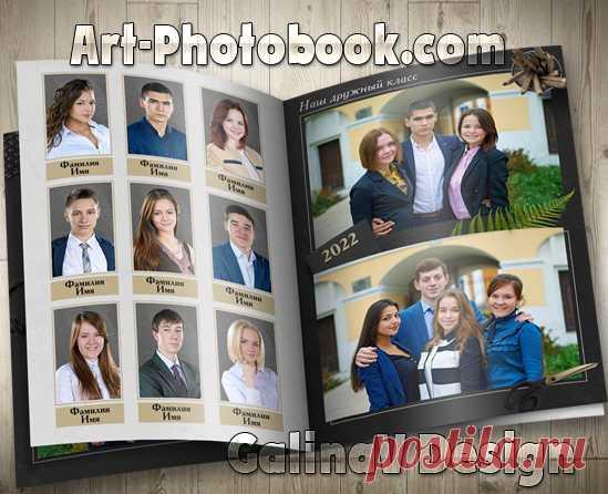 Фотокнига Стиль (5) » Детские PSD фотошаблоны, выпускные фотокниги, школьные фотоальбомы, фотокниги для детского сада, psd шаблоны для фотокниг, детские коллажи, GalinaV коллажи, школьные psd коллажи, фотокнига макет купить, календари