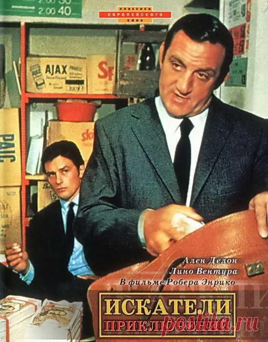 """Полёт души и романтических фантазий.""""Искатели приключений""""(1967)Приятного просмотра!"""