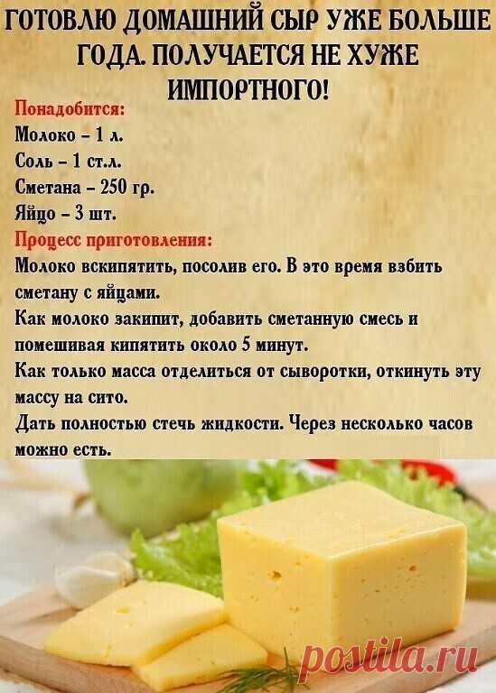 Простой рецепт домашнего сыра.