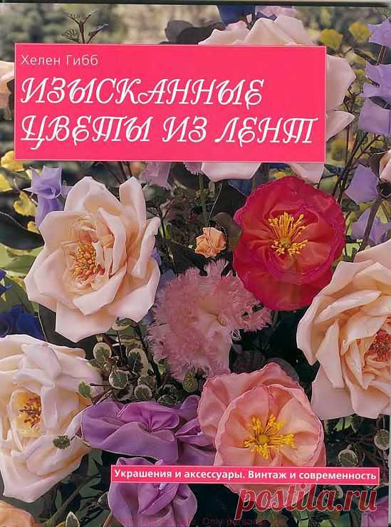 Gallery.ru / Фото #1 - Хелен Гибб - Изысканные цветы из лент - WhiteAngel